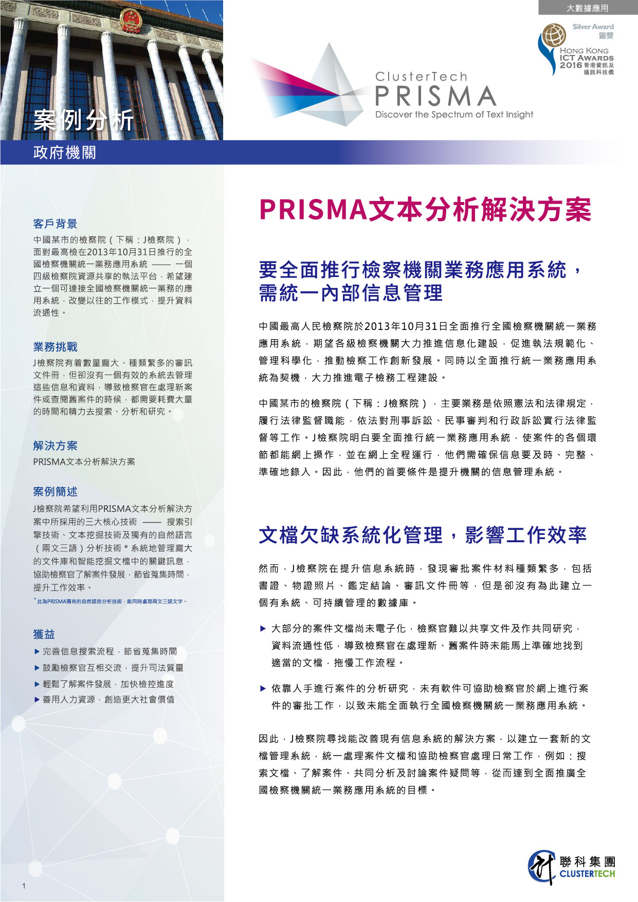 Cover - PRISMA Case Study - Procuratorate (Traditional Chinese).jpg