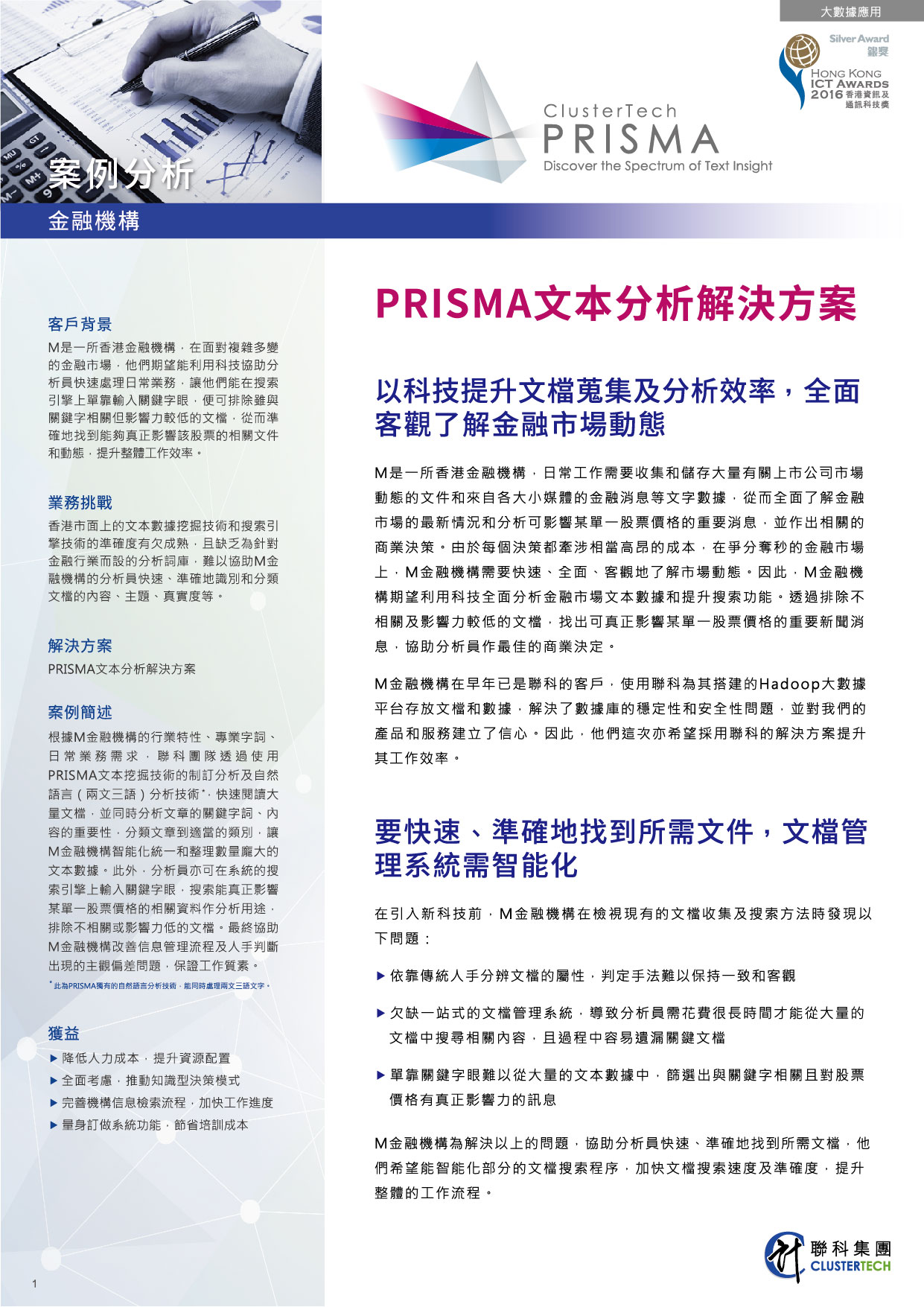 Cover - PRISMA Case Study - Financial Institute (Traditional Chinese).jpg