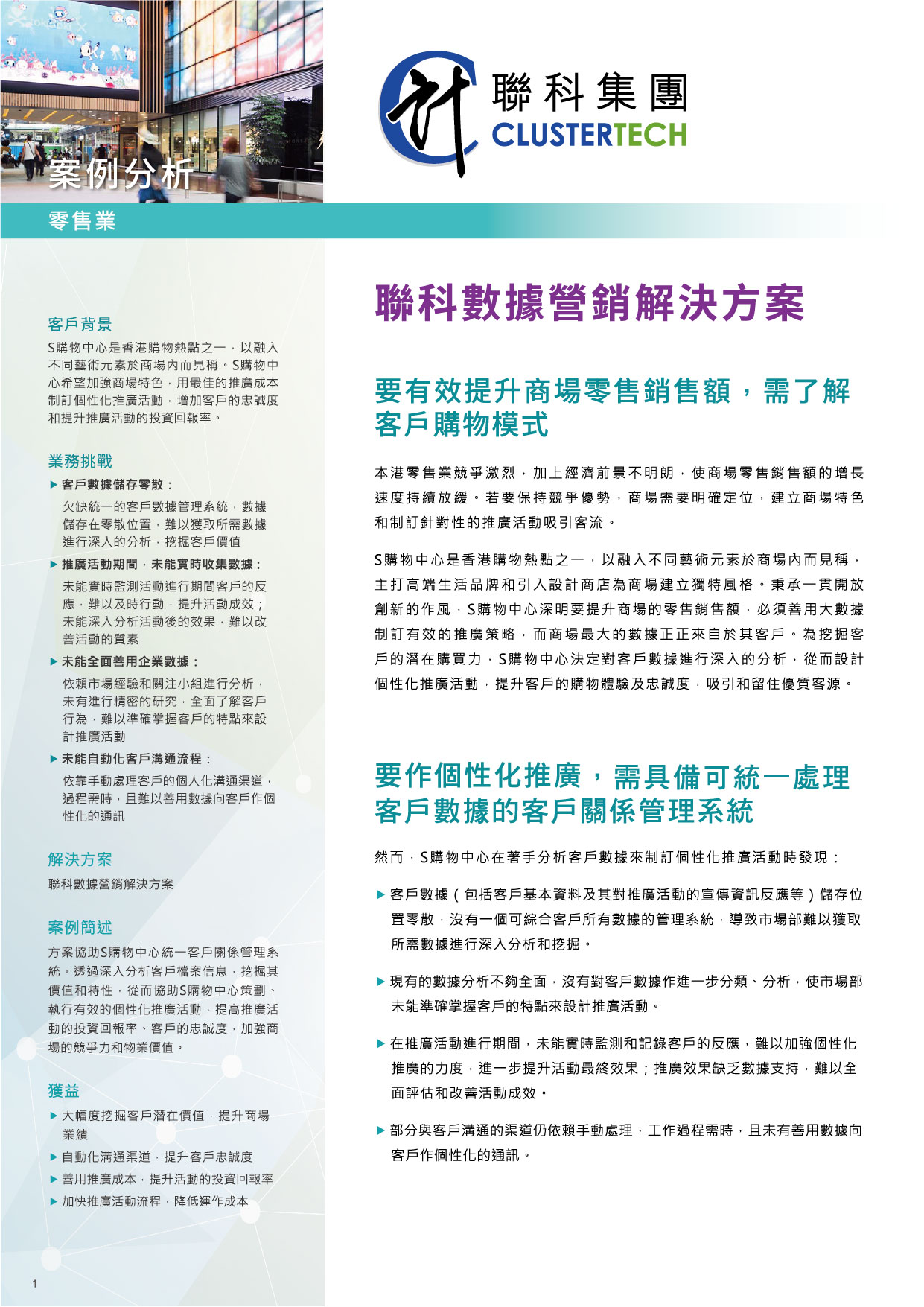 Cover - Retail Marketing Analytics Case Study - Shopping Mall (Traditional Chinese).jpg