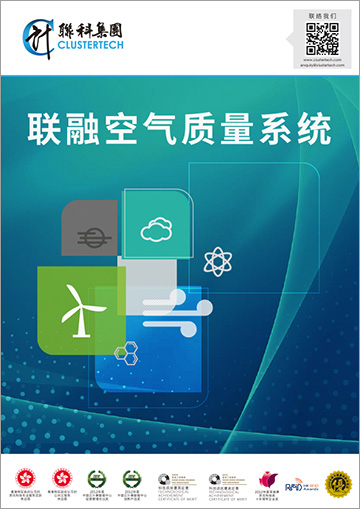 Cover - CTY-AQS Product Brochure (Simplified Chinese).jpg