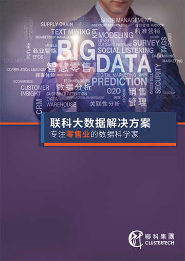 ClusterTech Big Data Solution (Simplified Chinese)