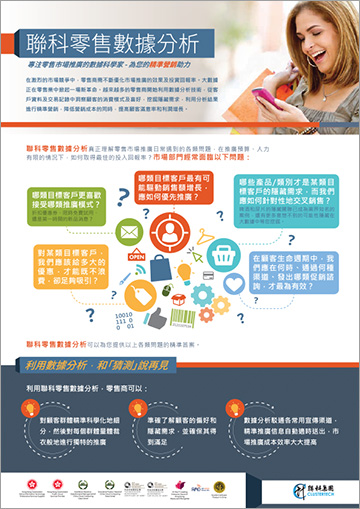 Cover - ClusterTech Retail Analysis Brochure (Traditional Chinese).jpg