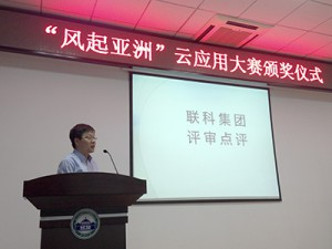 Award Ceremony of the Second Fengqi.Asia App Development Competition holds in Wuhan University - 20140416(2).jpg