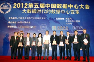 ClusterTech attended at the China Data Center Conference - 20120330(4).jpg