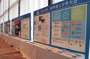 ClusterTech attended the 1st Guangdong-Hong Kong Cloud Computing Conference 2012 - 20121214(1).jpg