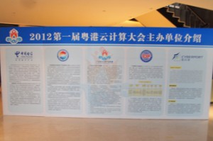 ClusterTech attended the 1st Guangdong-Hong Kong Cloud Computing Conference 2012 - 20121214(3).jpg