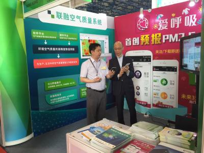 ClusterTech participated in CIEPEC 2015 - 20150615(1)_0.jpg