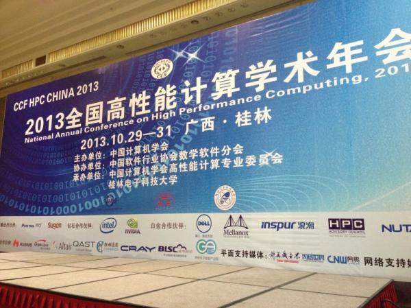 ClusterTech participated in National Annual Conference on High Performance Computing, 2013 - 20131101(2)_0.jpg