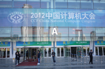 ClusterTech Participated In The 2012 China National Computer Congress - 20121020(1).jpg