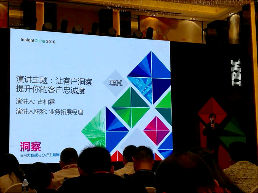 ClusterTech spoke at IBM's Insight Week 2016 - 20160530(1).png