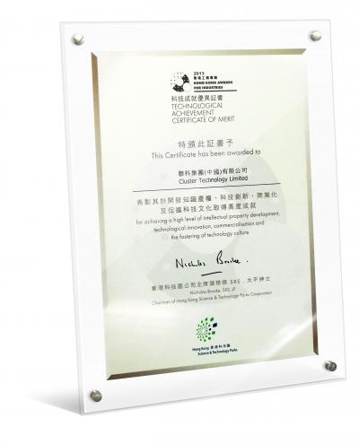 ClusterTech was awarded with Hong Kong Awards for Industries Technological Achievement 2013 - 20131025(1)_1.jpg