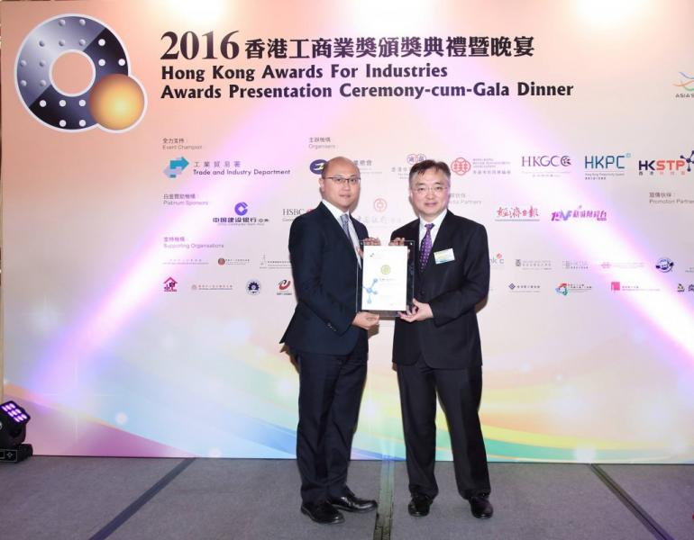 "ClusterTech's PRISMA receives second award – ""2016 Hong Kong Awards for Industries"" - 20161219(1).jpg"