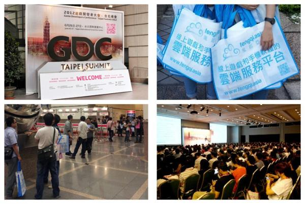 Fengqi.Asia attended 2012 Game Developers Conference – Taipei Summit - 20120627(1)_0.jpg