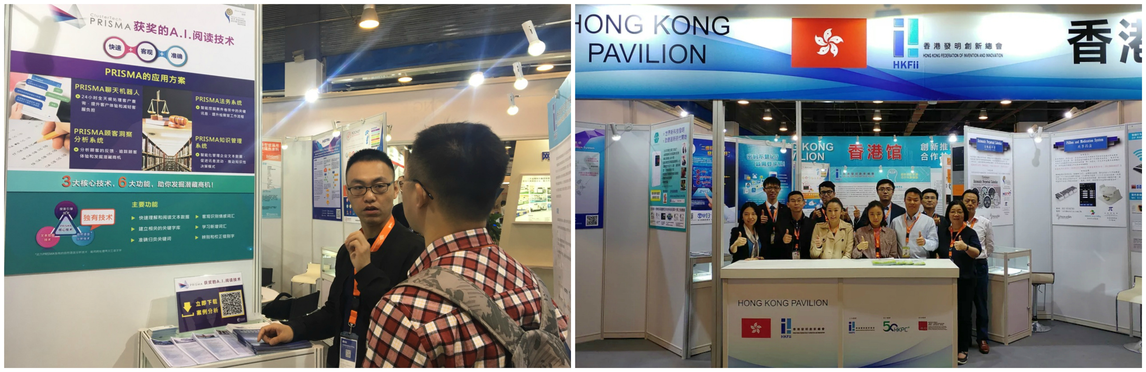 PT Expo China 2017_news_ClusterTech.jpg