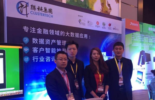 ClusterTech Participated in Commercial Bank Conference Big Data for Commercial Banks - 20160428(2)_0.jpg
