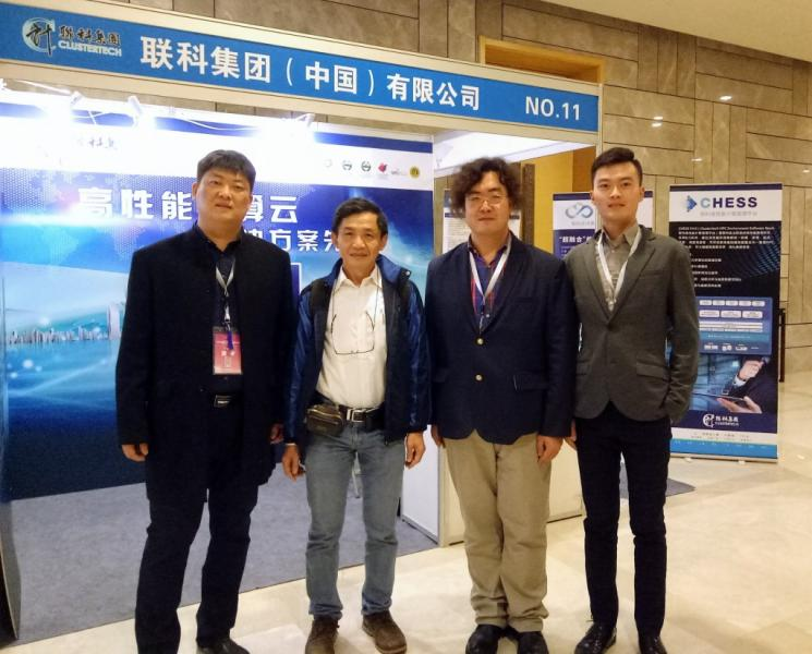 ClusterTech participates in HPC China 2016 - 20161108(1).jpg