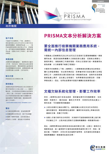 Cover - PRISMA Case Study - Court