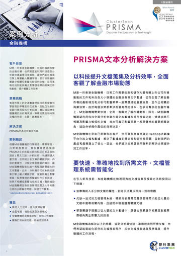 Cover - PRISMA Case Study - Financial Institute