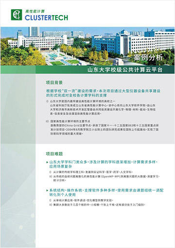 CCMP Case Study - Shandong University