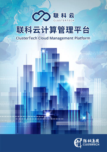 CCMP Product Brochure (Simplified Chinese)