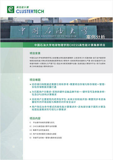 CHESS Case Study - China University of Petroleum