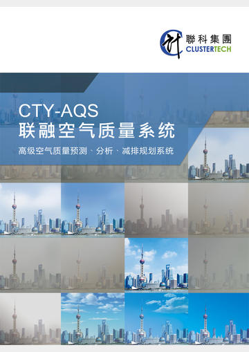 CTY-AQS Product Brochure (Simplified Chinese)