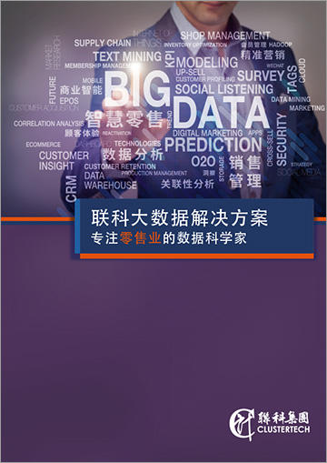Cover - ClusterTech Big Data Solution Brochure (Simplified Chinese).jpg
