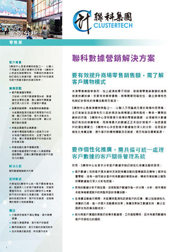 Cover - ClusterTech Data Case Study - Shopping Mall (Traditional Chinese).jpg