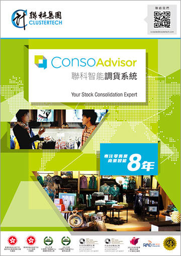 Cover - ConsoAdvisor Product Brochure (Traditional Chinese).jpg