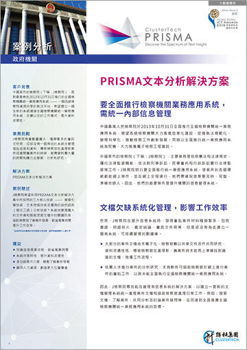 Cover - PRISMA Case Study - Court (Traditional Chinese).jpg