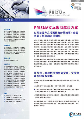 Cover - PRISMA Case Study - Financial Institute (Traditional Chinese ).jpg