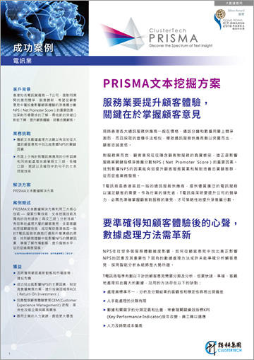 Cover - PRISMA Case Study - Telecom (Traditional Chinese).jpg