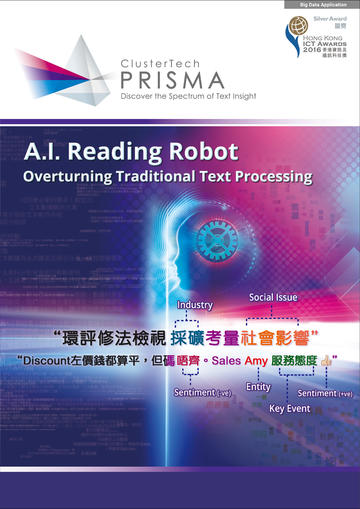 Cover - PRISMA Product Brochure (Traditional Chinese).jpg