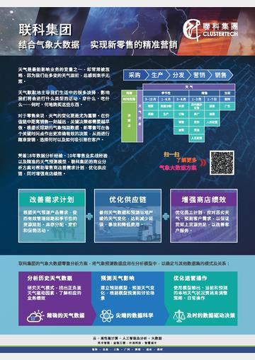 Big Data in Weather Driving New Retail (Simplified Chinese)