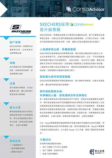 ConsoAdvisor Case Study - Sneaker Retailer (Traditional Chinese)