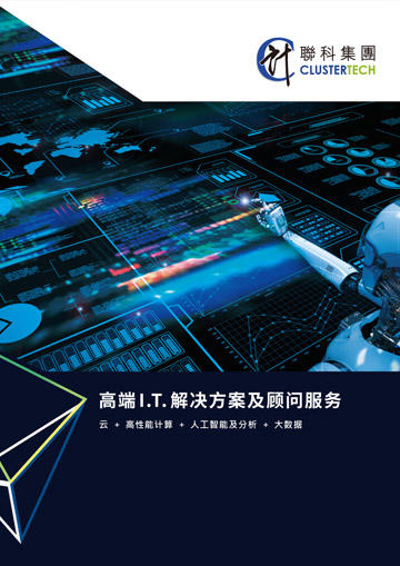 ClusterTech Corporate Brochure (Simplified Chinese)